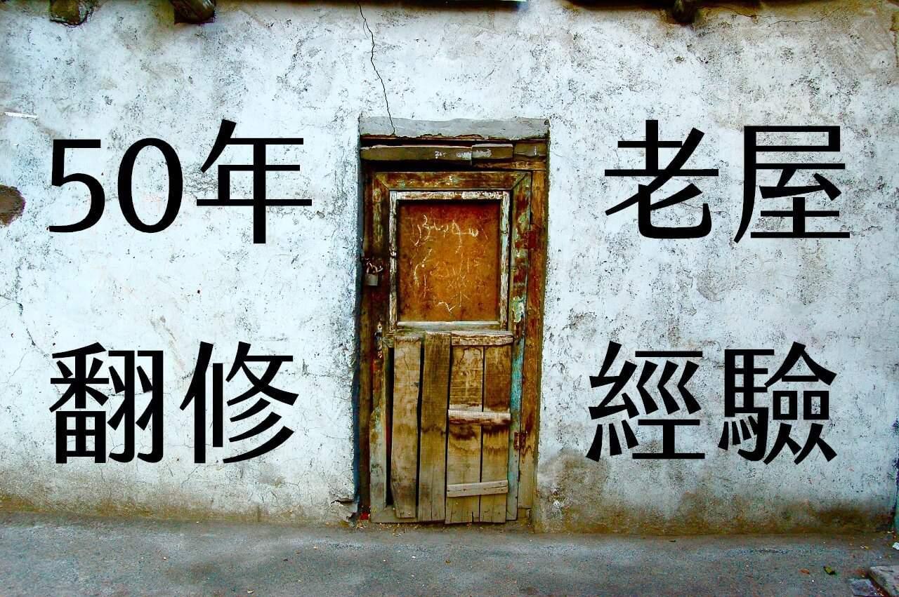 50年老屋的翻修經驗 : 別堅持要恢復原始風貌,反而會失去歷史。