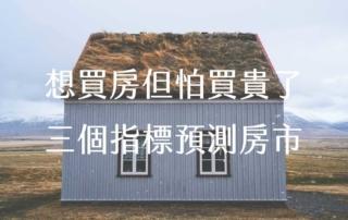 別傻了!買房和租屋根本不等值,居住唯有「取捨」二字而已。 3