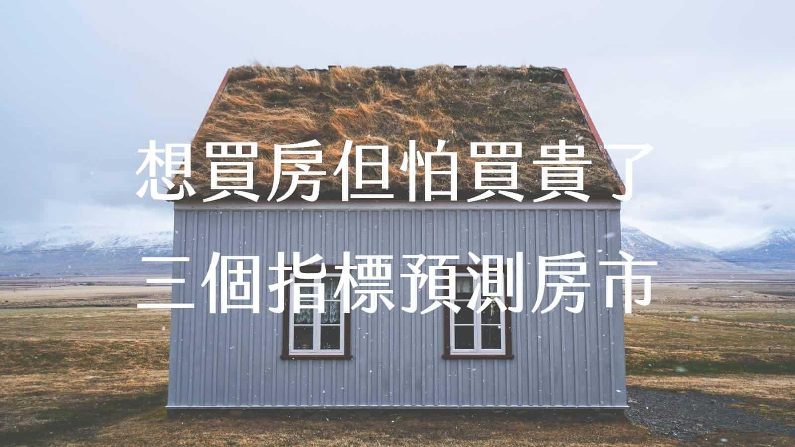 別傻了!買房和租屋根本不等值,居住唯有「取捨」二字而已。 2