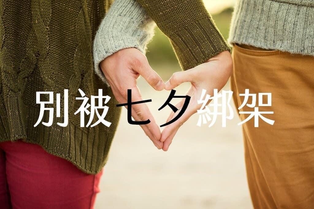 七夕慶祝推薦