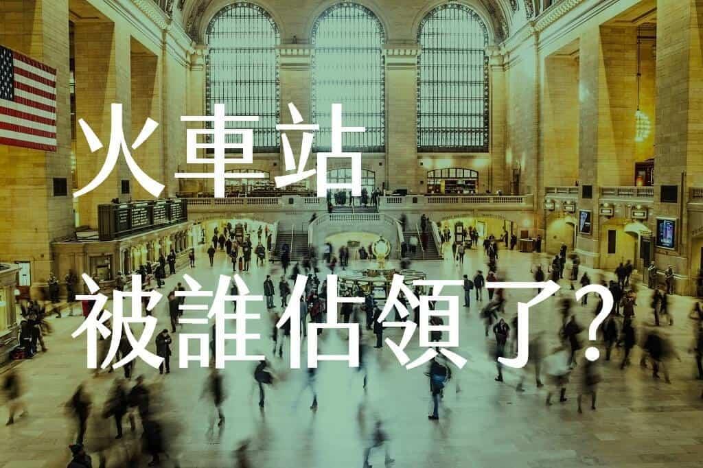 火車站改造