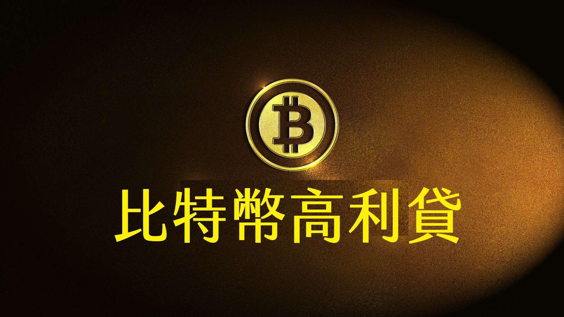 臺灣比特幣推薦
