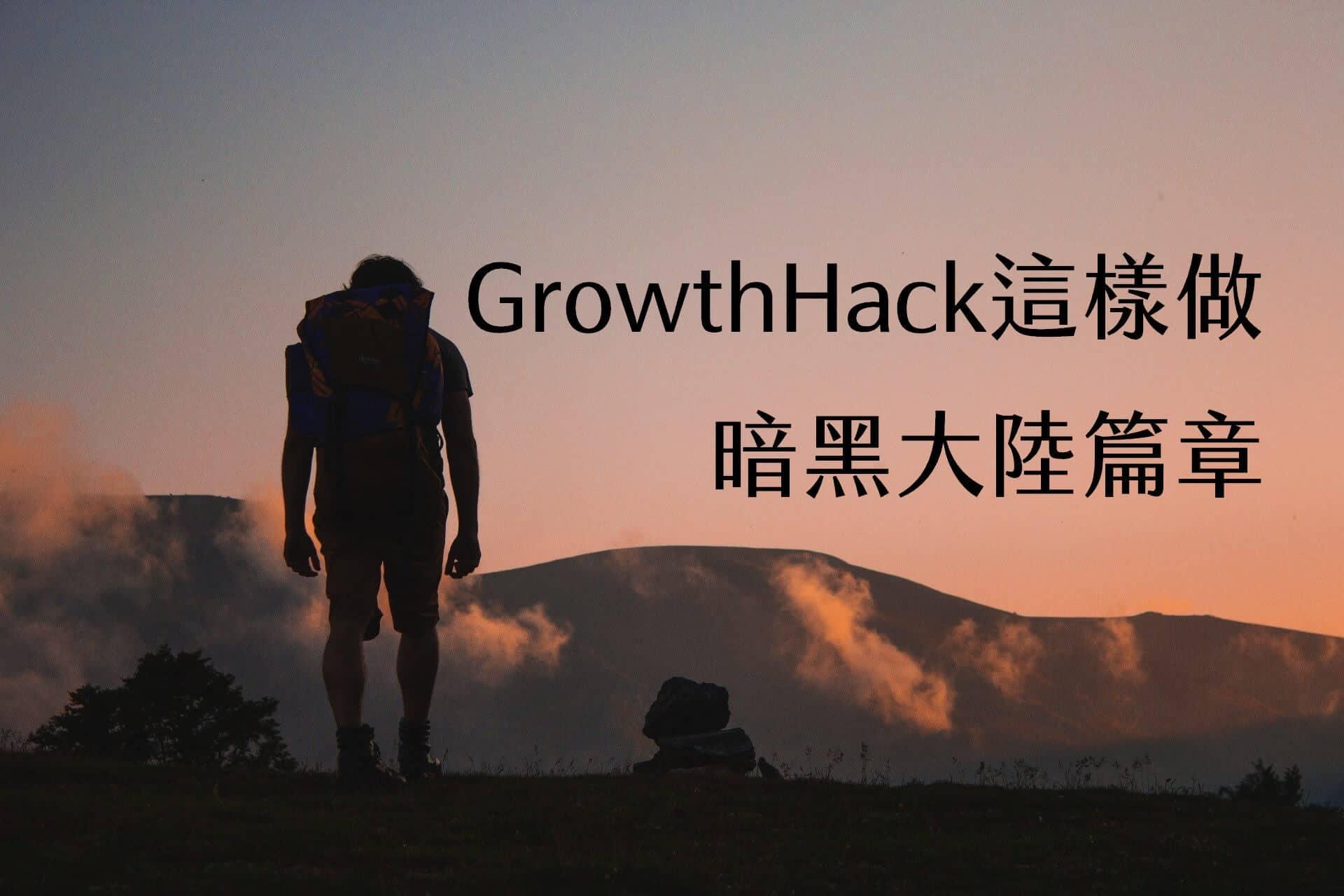 GrowthHack這樣做