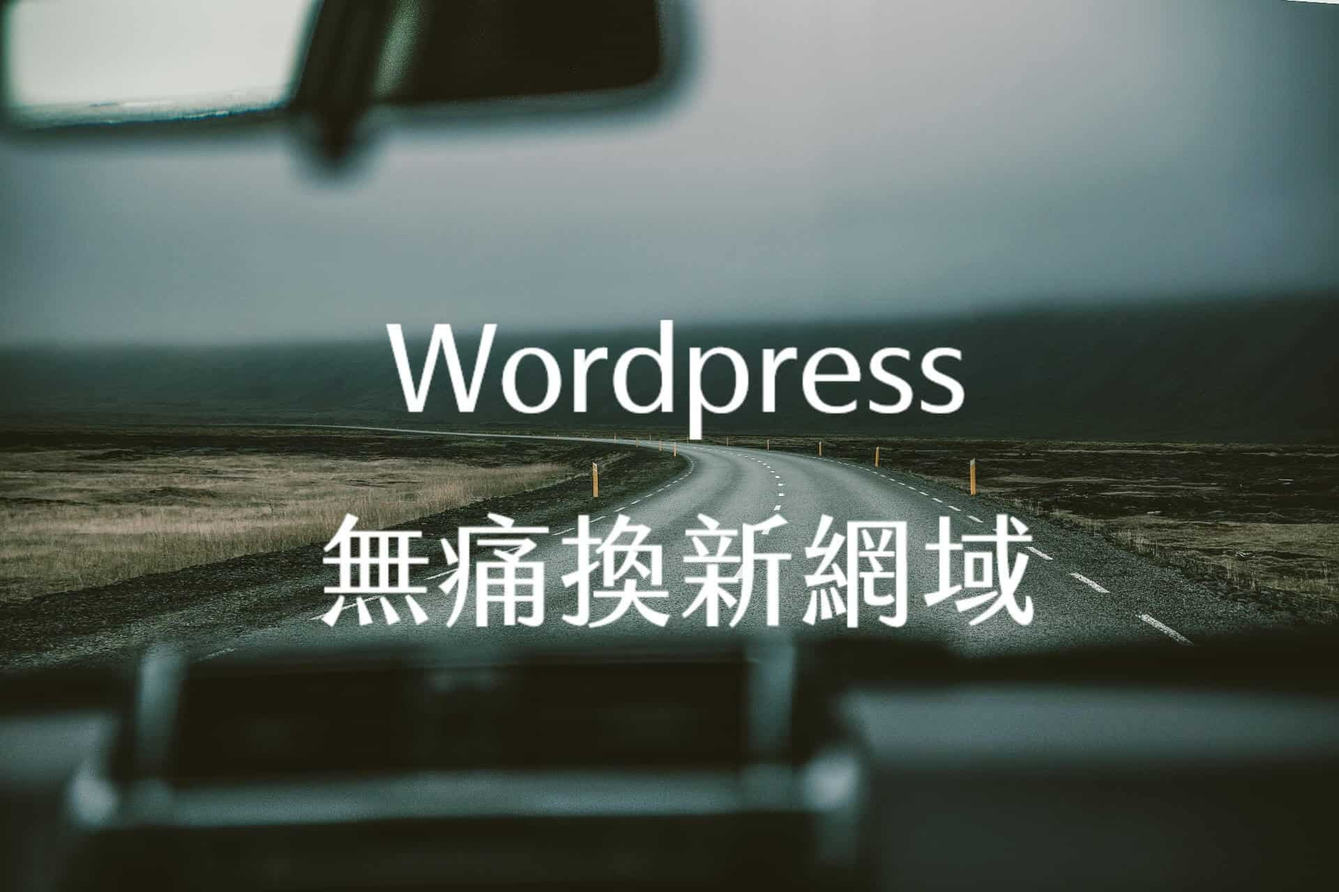 【WordPress】換網址無痛轉移 1