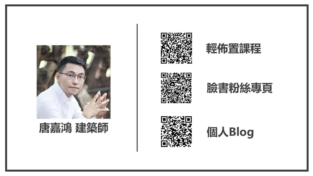 唐嘉鴻聯絡方式