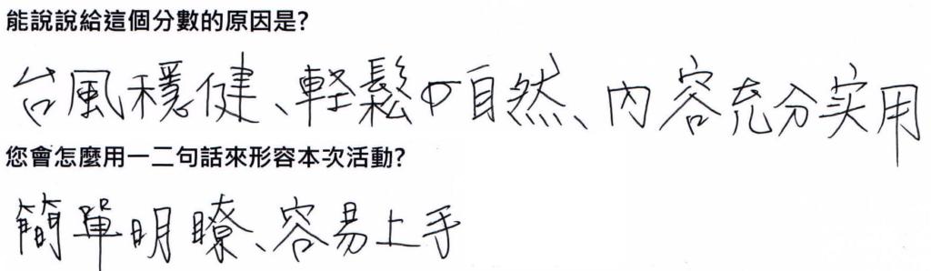 【輕佈置】臺北一班課程紀錄 8