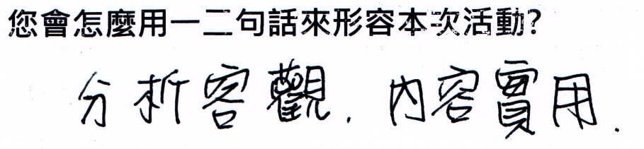 【輕佈置】臺北一班課程紀錄 10