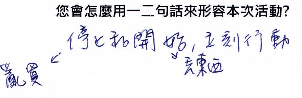 【輕佈置】臺北一班課程紀錄 11