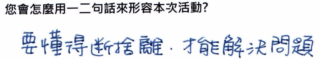 【輕佈置】臺北一班課程紀錄 13