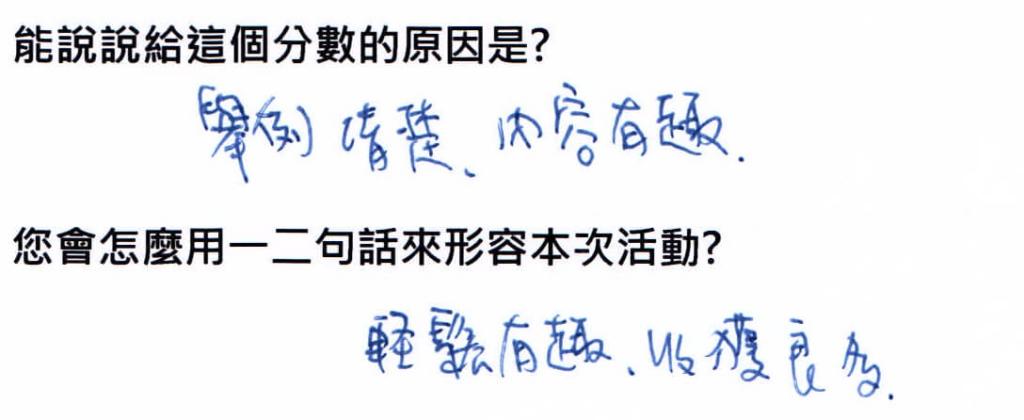 【輕佈置】臺北一班課程紀錄 14