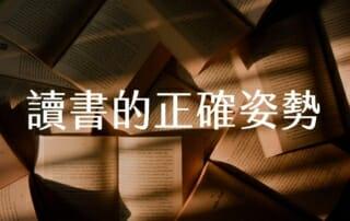 搞懂讀書的正確姿勢,書櫃就不再爆炸 4