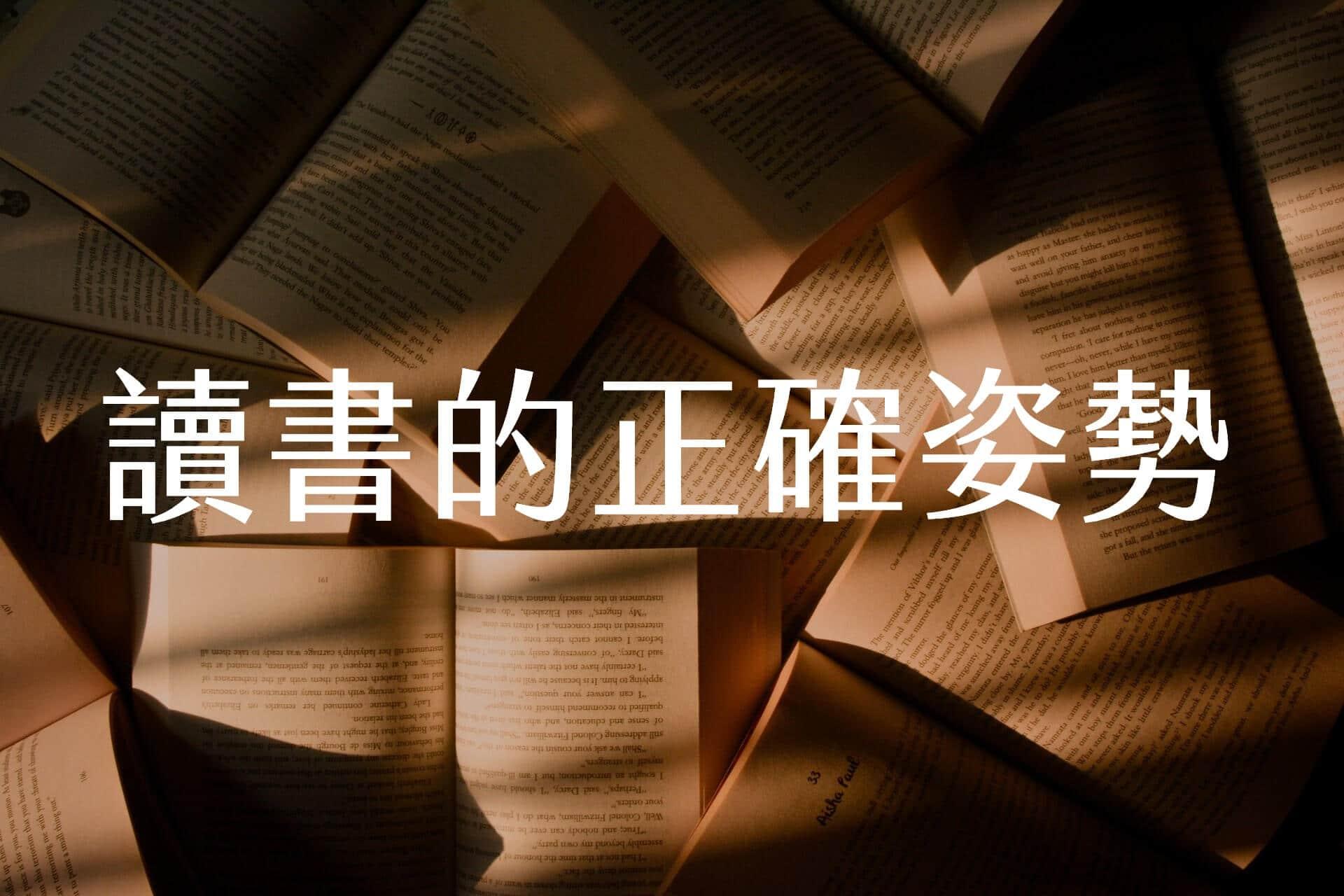 搞懂讀書的正確姿勢,書櫃就不再爆炸 1