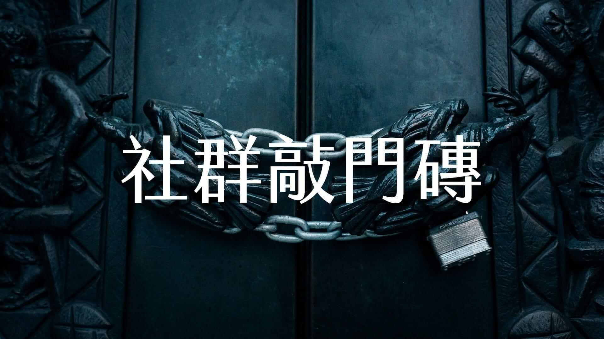 【嘉鴻進修】社群敲門磚 1
