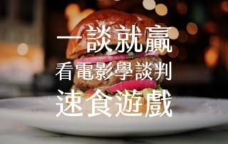 【嘉鴻進修】一談就贏看電影學談判-速食遊戲 3