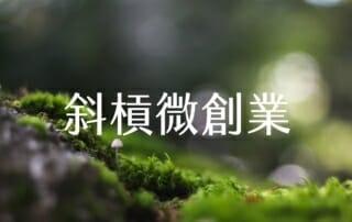 【嘉鴻筆記】斜槓微創業 3