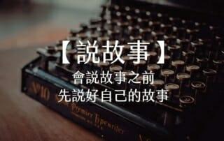 【嘉鴻筆記】說故事:會說故事之前先說好自己的故事 4