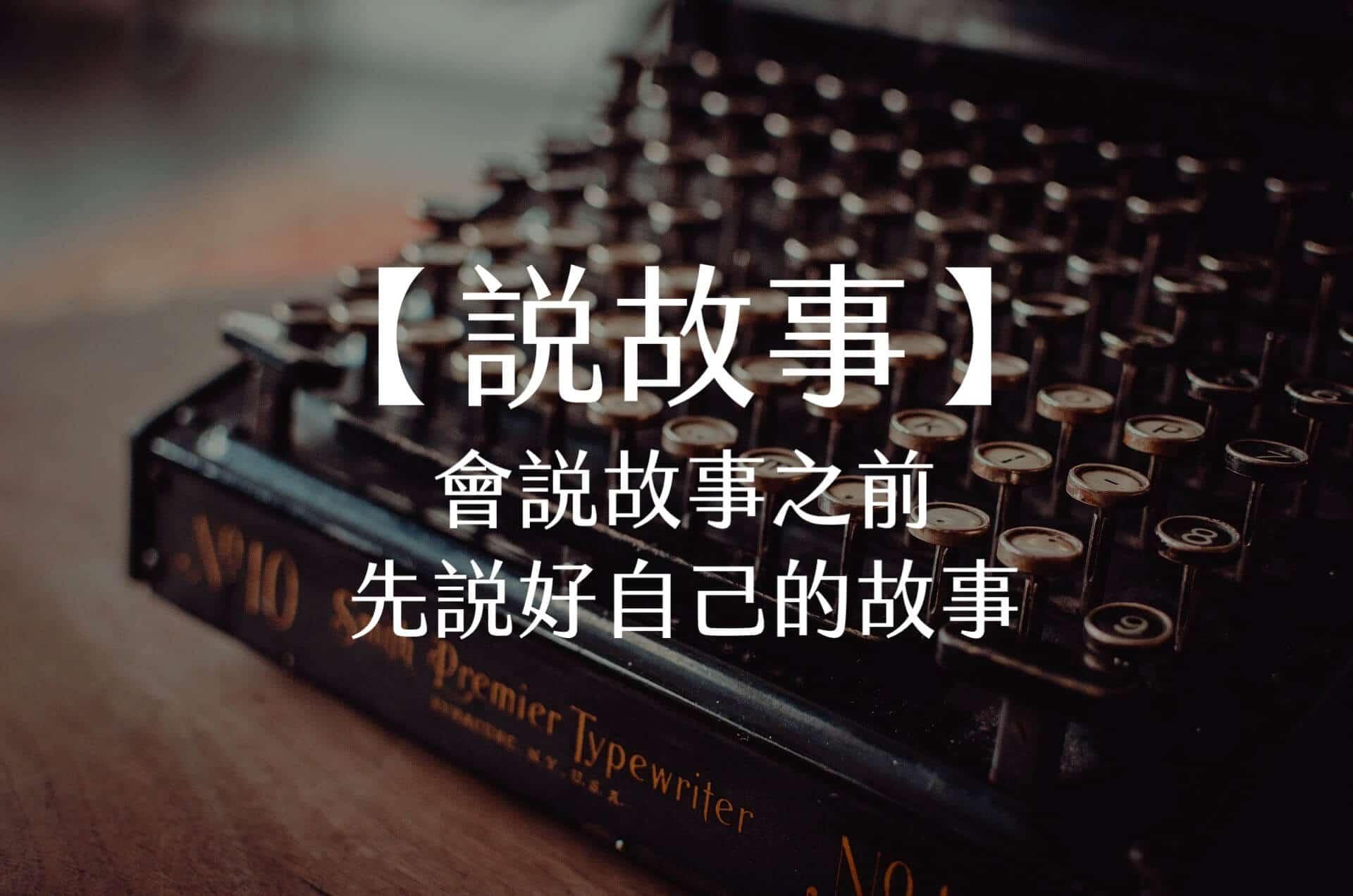 【嘉鴻筆記】說故事:會說故事之前先說好自己的故事 1