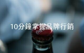 【嘉鴻筆記】10分鐘掌握品牌行銷:從無名到知名的25堂關鍵行銷課 5