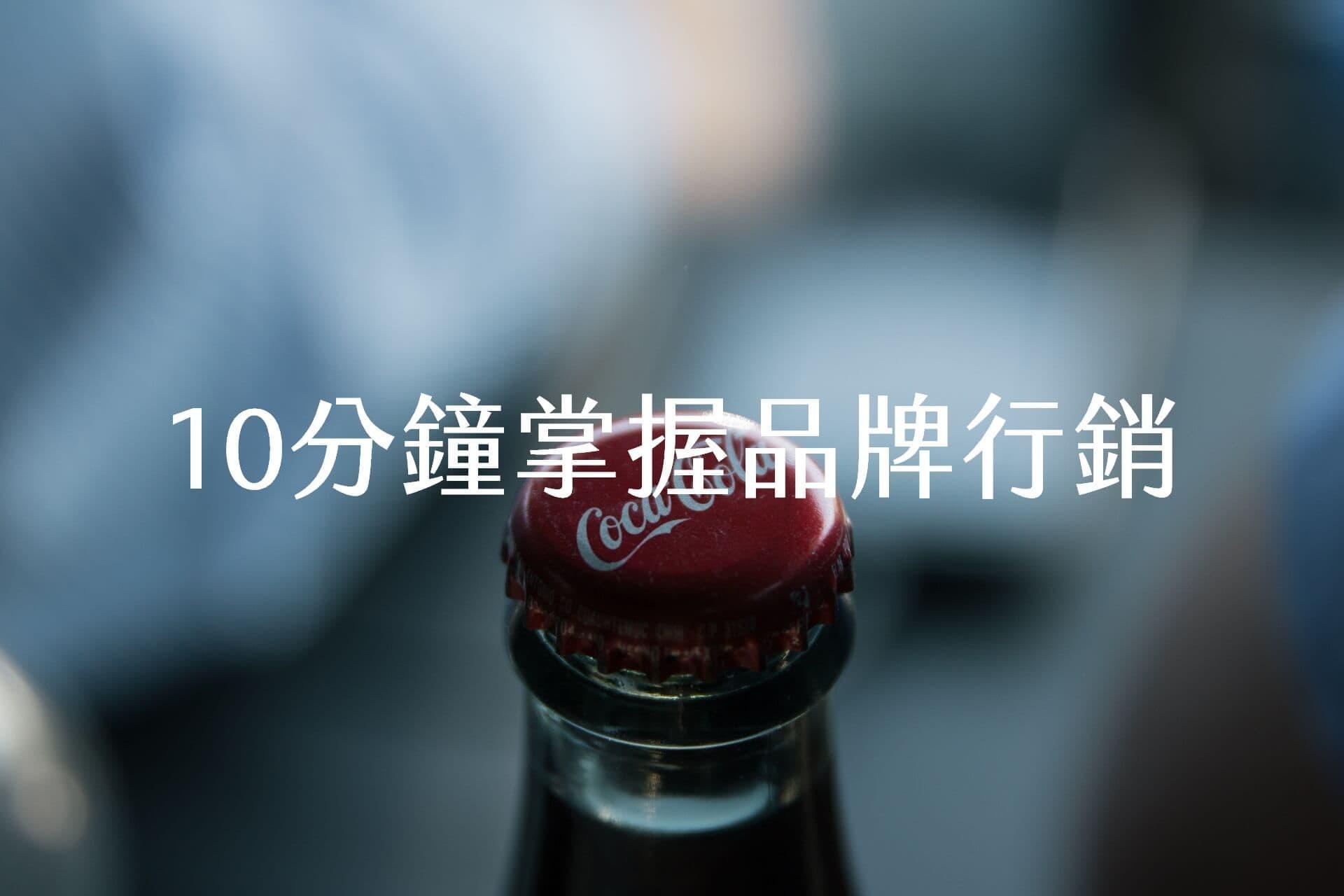 【嘉鴻筆記】10分鐘掌握品牌行銷:從無名到知名的25堂關鍵行銷課 1