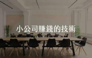 【嘉鴻筆記】小公司賺錢的技術:規劃8大項目,立定4大戰略,在夾縫中穩定獲利的成功指南 4