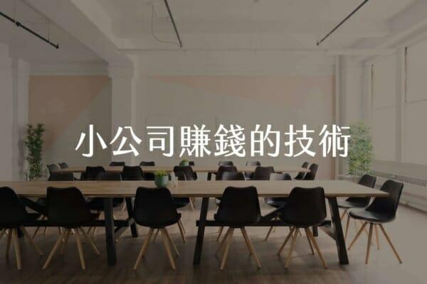 【嘉鴻筆記】小公司賺錢的技術:規劃8大項目,立定4大戰略,在夾縫中穩定獲利的成功指南 1