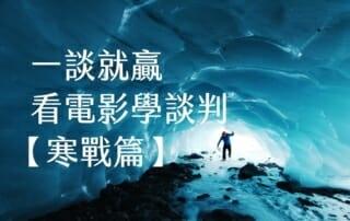 【嘉鴻進修】一談就贏看電影學談判 - 寒戰 2