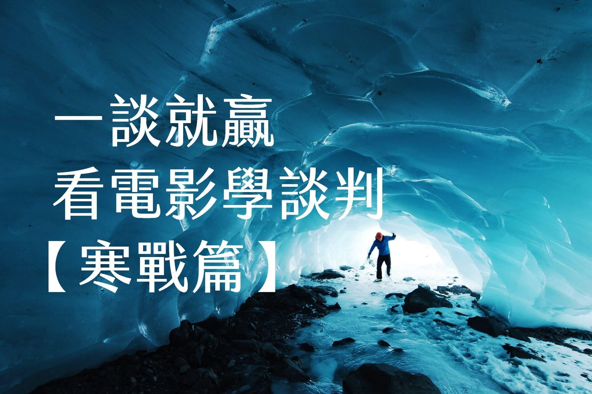 【嘉鴻進修】一談就贏看電影學談判 - 寒戰 1