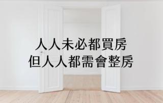 【輕佈置心得】人人未必都買房,但人人都需會整房 3