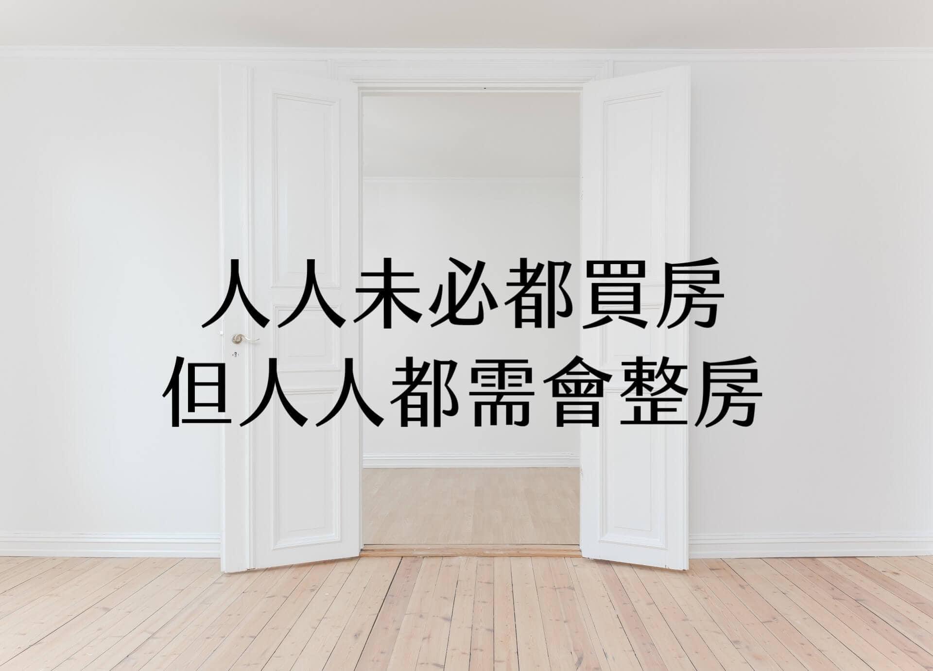 【輕佈置心得】人人未必都買房,但人人都需會整房 1