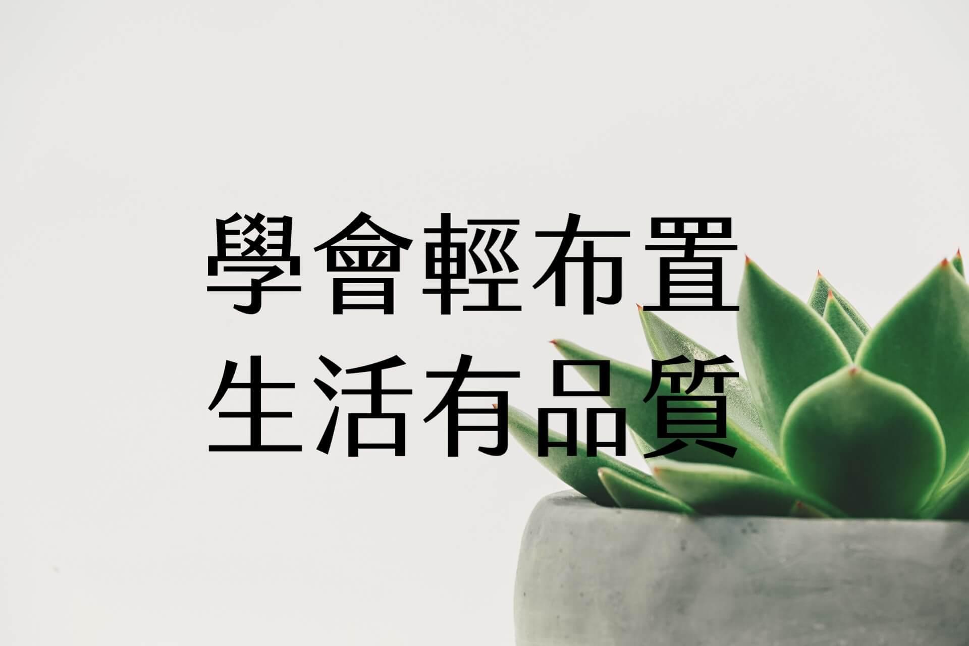 【輕佈置心得】學會輕布置,生活有品質 1