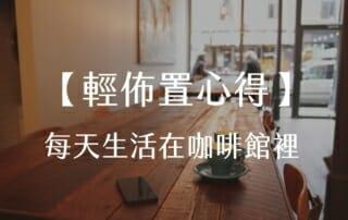 【輕佈置心得】每天生活在咖啡館裡 4