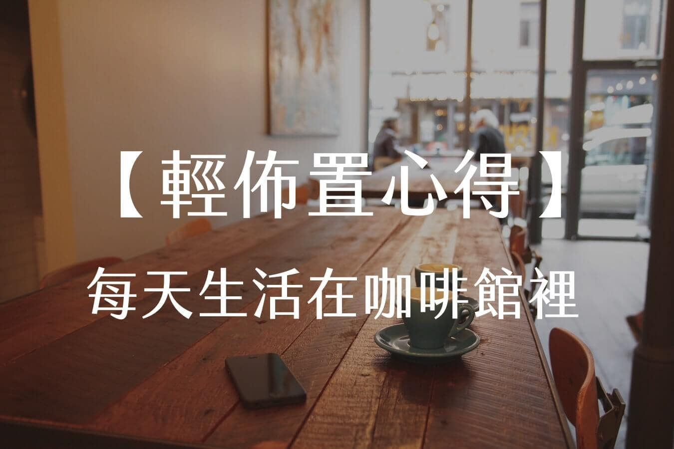 【輕佈置心得】每天生活在咖啡館裡 1