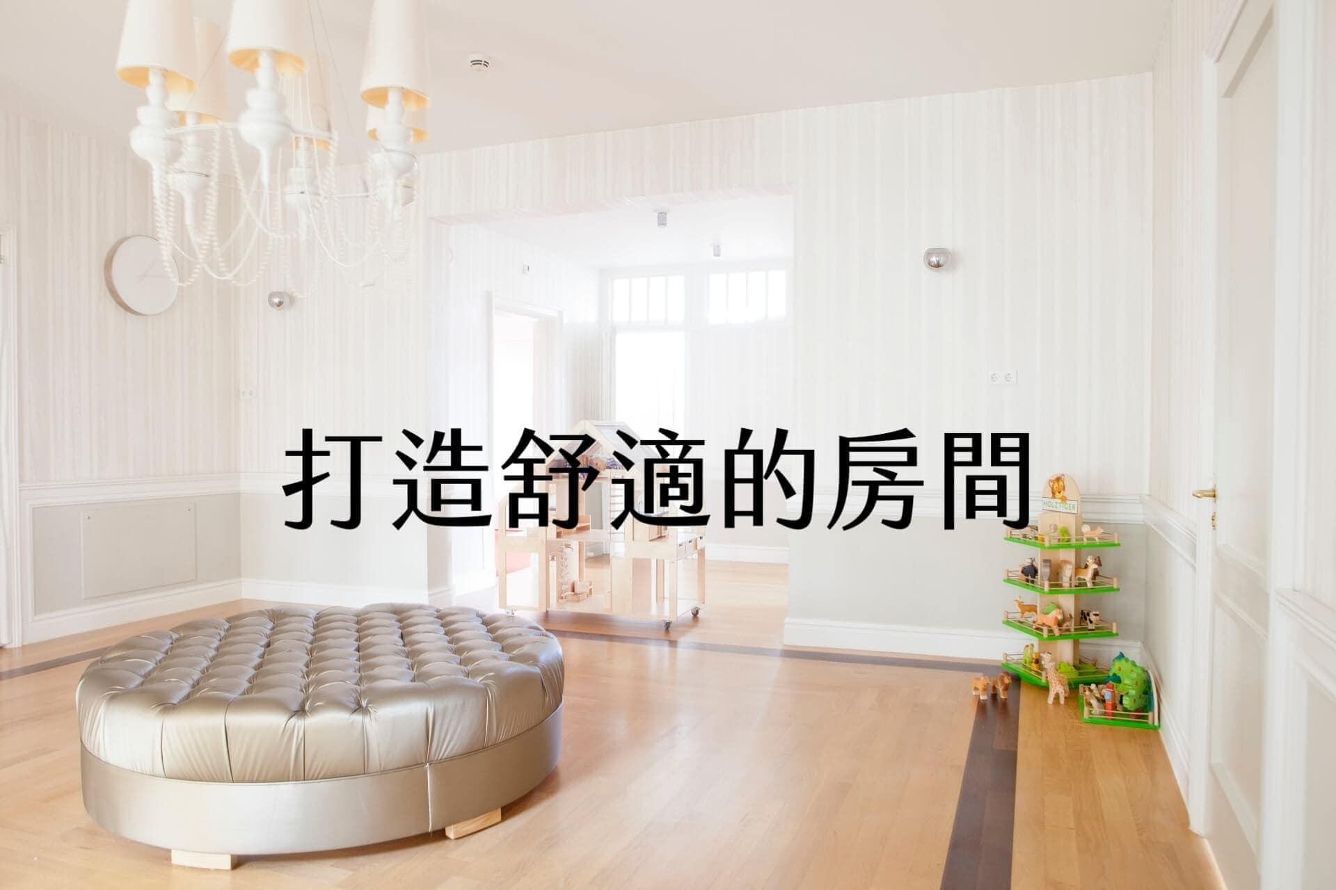 【輕佈置心得】打造舒適的房間 1