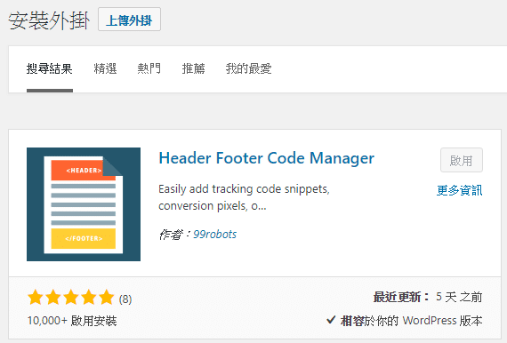 HeaderFooterCodeManager