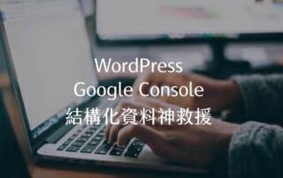 【WordPress】Search Console Missing author updated 1
