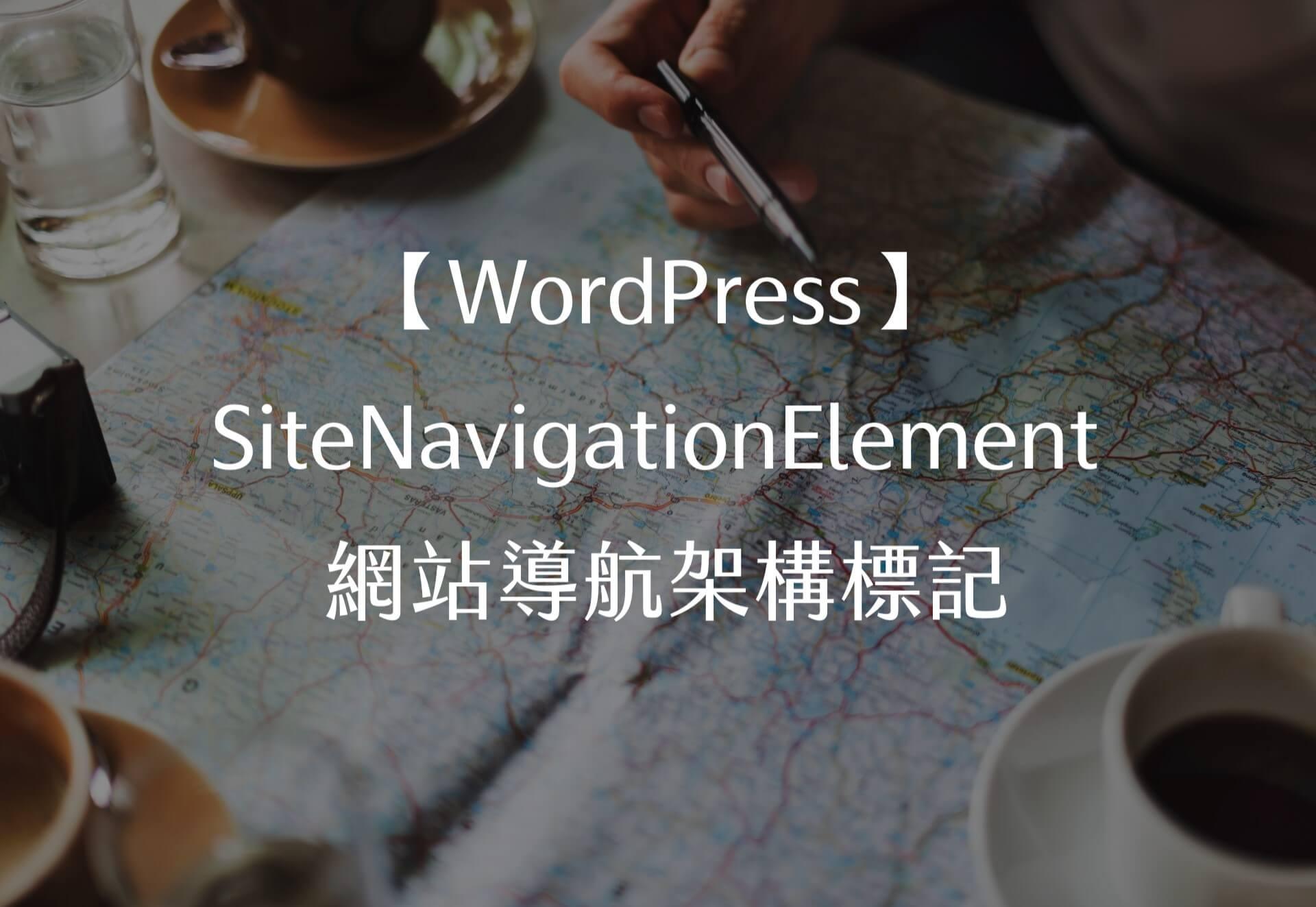 WordPressSiteNav