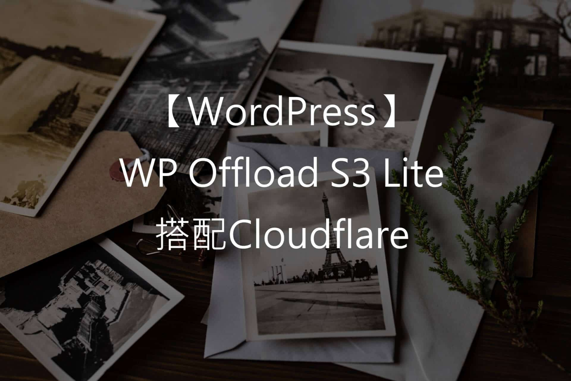 【WordPress】WP Offload S3 Lite搭配Cloudflare