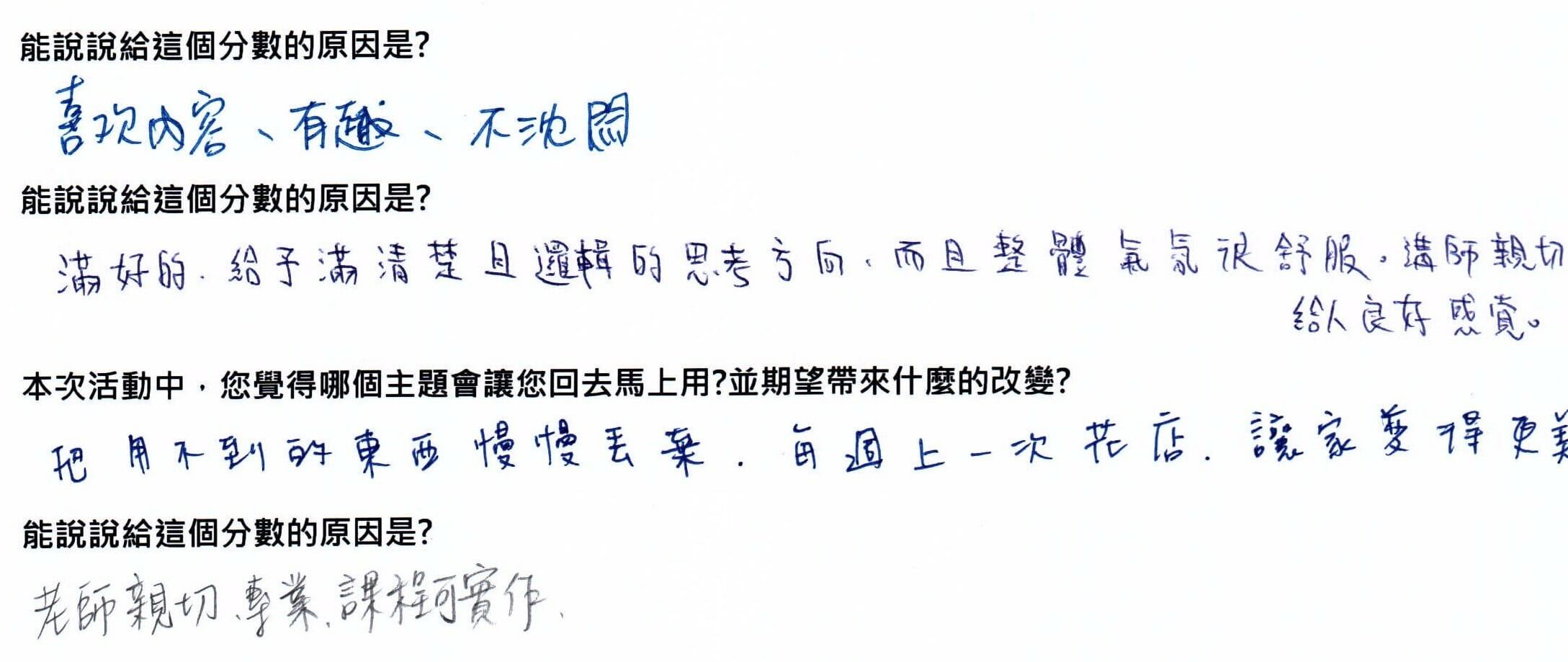 【輕佈置】臺中一班課程紀錄 2