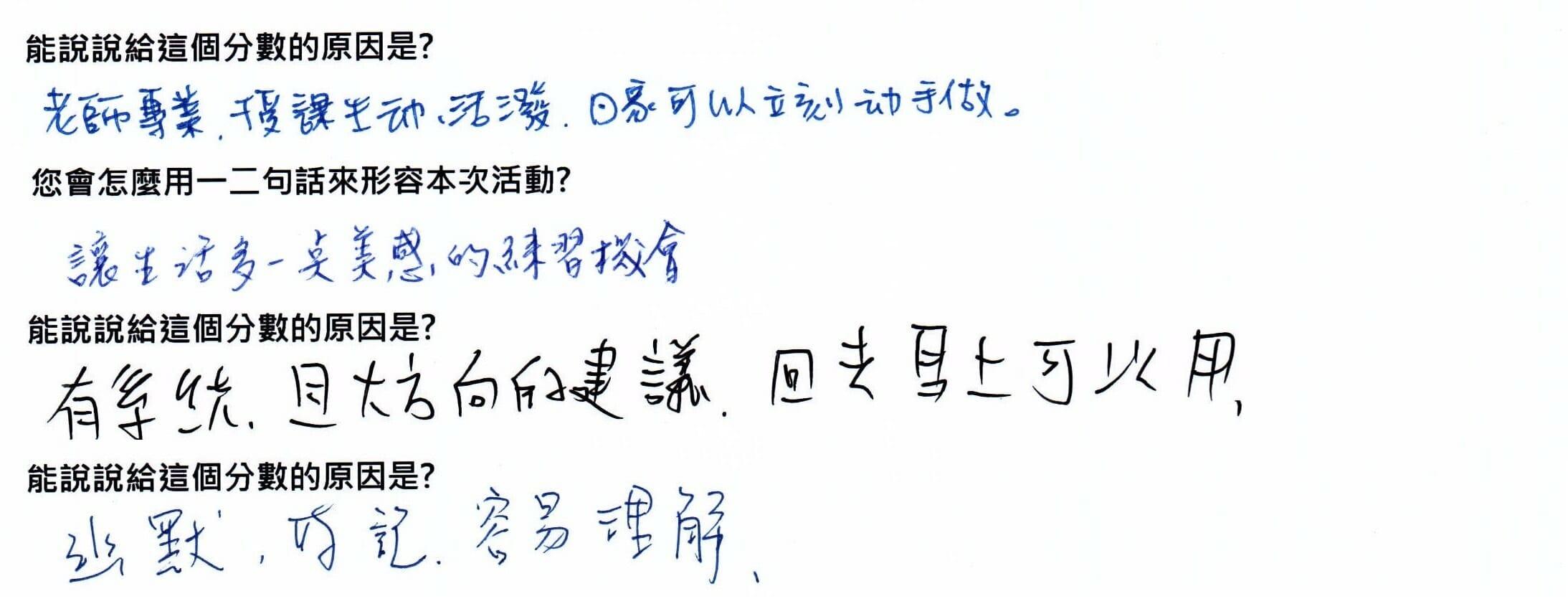 【輕佈置】臺中一班課程紀錄 3