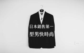 【嘉鴻筆記】日本銷售第一の型男快時尚 2