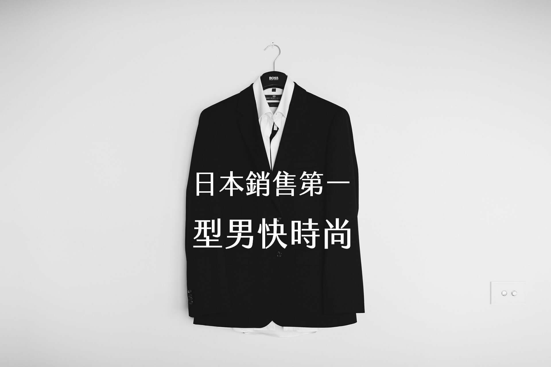 【嘉鴻筆記】日本銷售第一の型男快時尚 1