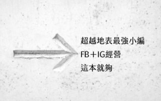 【嘉鴻筆記】超越地表最強小編!社群創業時代:FB+IG經營這本就夠,百萬網紅的實戰筆記 3