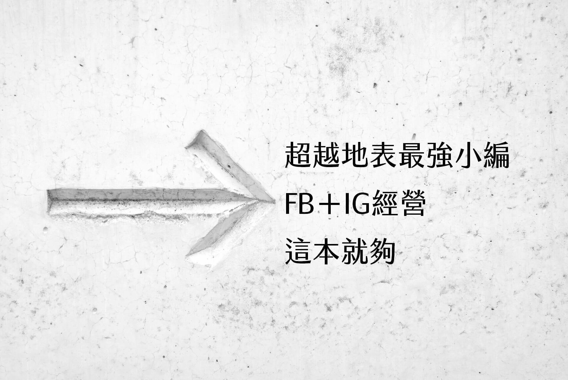 【嘉鴻筆記】超越地表最強小編!社群創業時代:FB+IG經營這本就夠,百萬網紅的實戰筆記 1