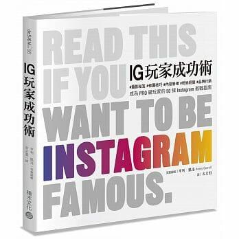 Instagram教戰指南