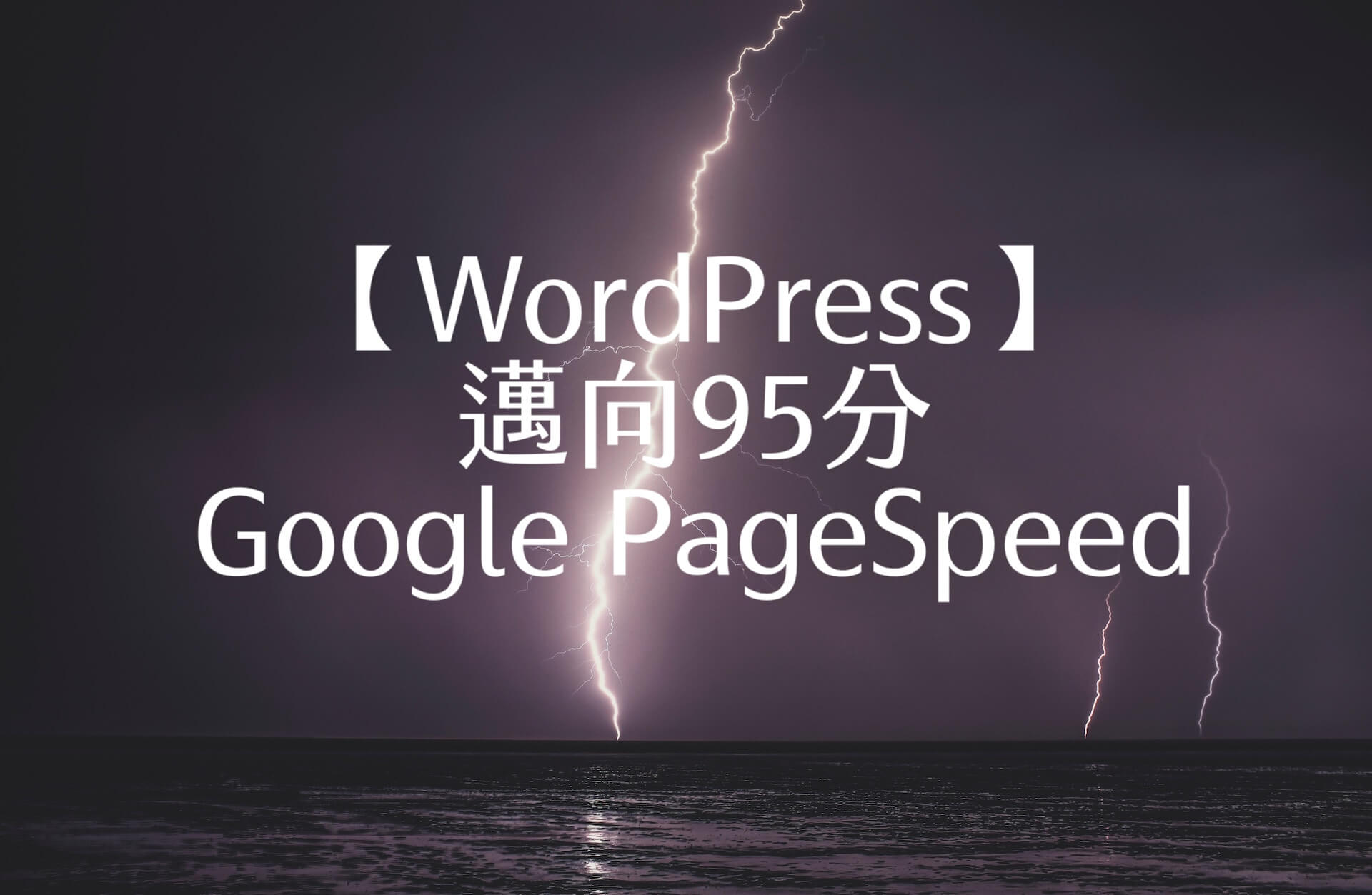【WordPress】邁向95分 Google PageSpeed 2