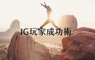 【嘉鴻筆記】IG玩家成功術 1