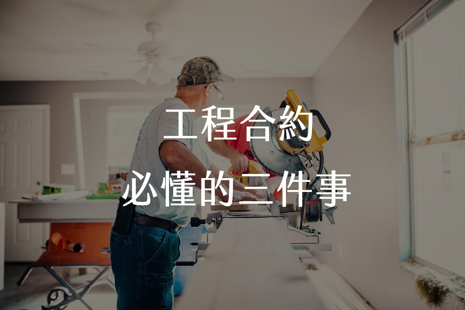【裝潢新手必看之5】工程合約必懂的三件事 1