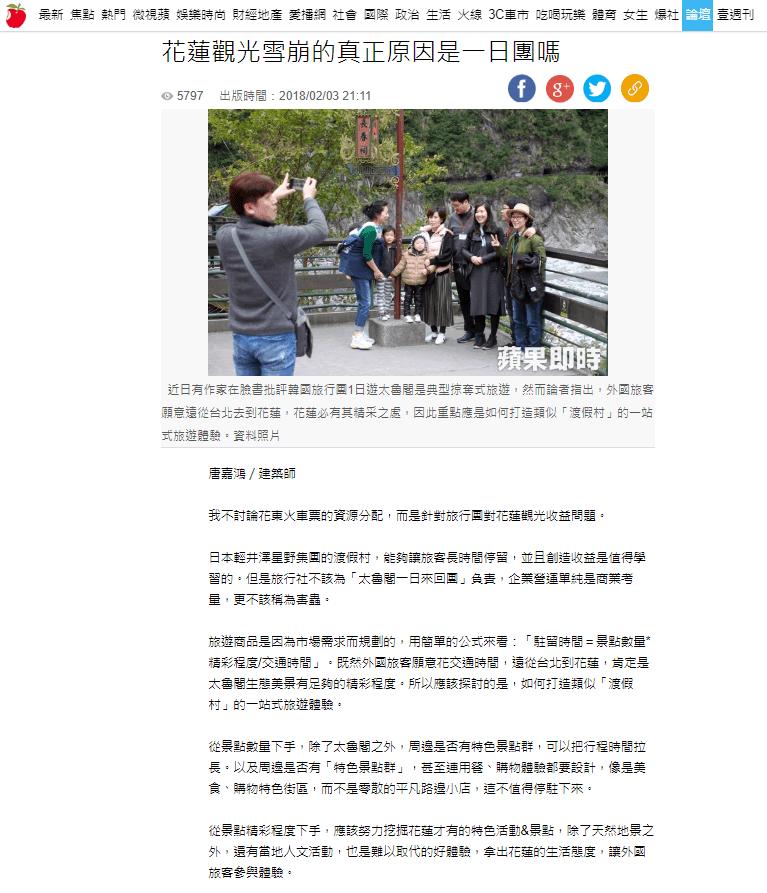 【蘋果日報】花蓮觀光雪崩的真正原因? 1