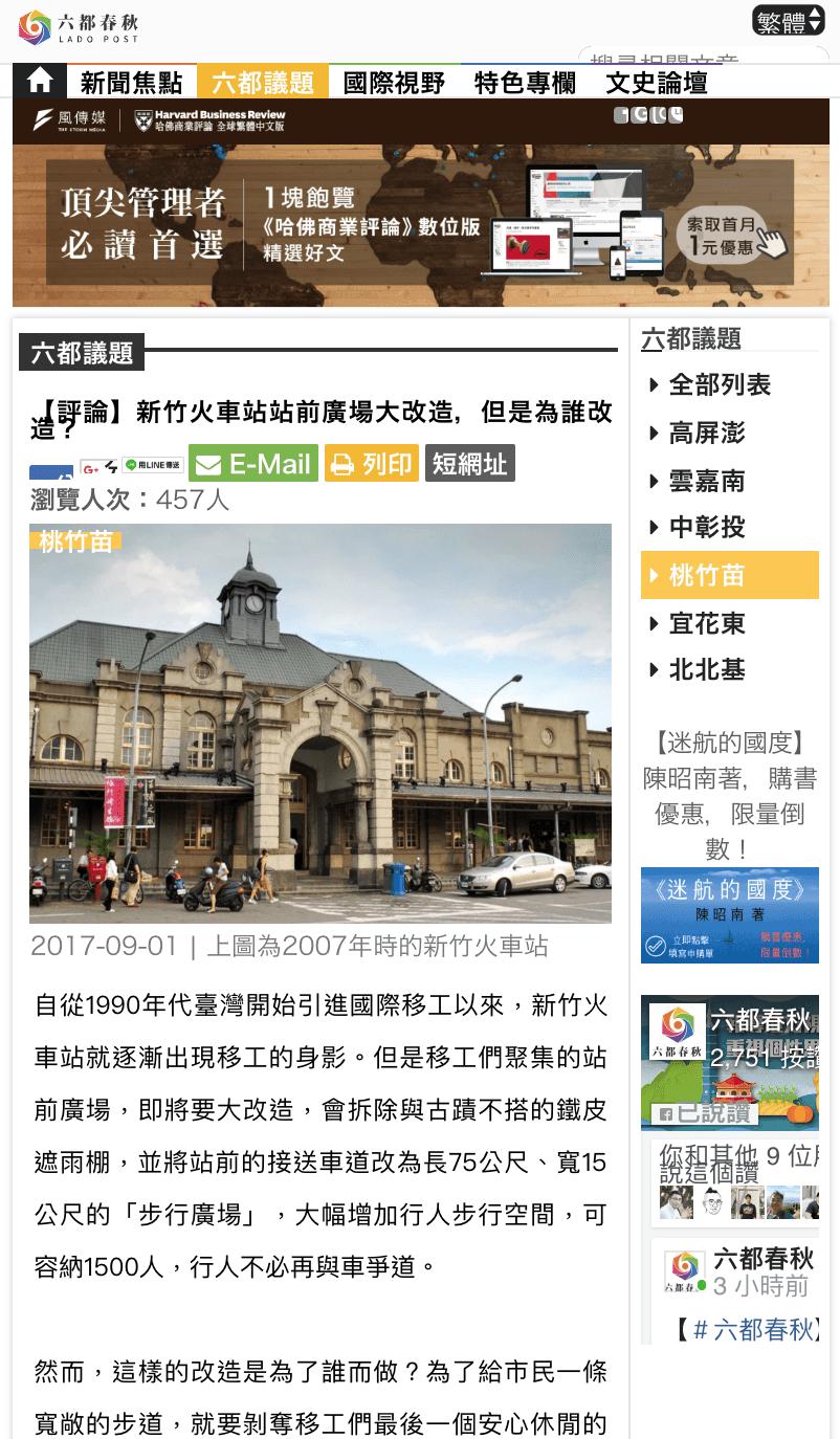 【六都春秋】新竹火車站站前廣場大改造,但是為誰改造? 1
