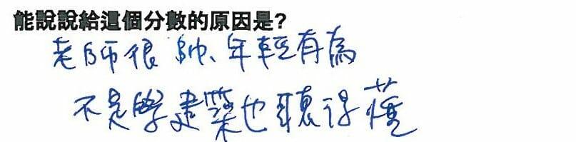 【棋奕力】建築設計的快速決策-臺北場 6